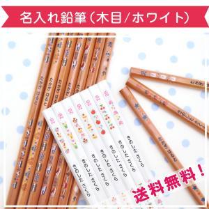 名入れ鉛筆 木目 ホワイト かきかた えんぴつ 名前入り鉛筆 文房具 筆箱 送料無料|2zest