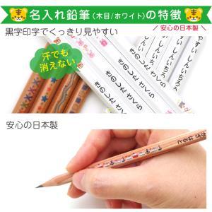 名入れ鉛筆 木目 ホワイト かきかた えんぴつ 名前入り鉛筆 文房具 筆箱 送料無料|2zest|08