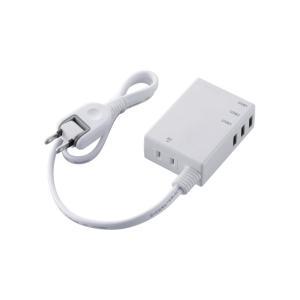 エレコム USB タップ 充電器 iPhone&android対応 USB3ポート AC 1個口 PSE適合 ケーブル60cm 3A ホワイの商品画像 ナビ