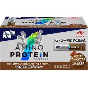 送料無料!「アミノバイタル」アミノプロテイン チョコレート味 60本入箱