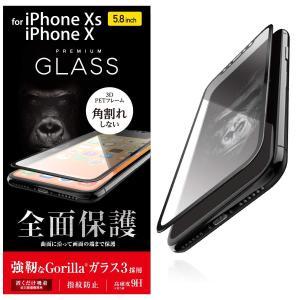 エレコム iPhone XS/フルカバーガラスフィルム/フレーム付き/ゴリラ/ブラック PM-A18BFLGFRGOBの商品画像|ナビ