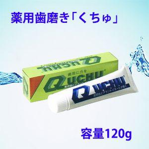 薬用歯磨き くちゅ 医薬部外品
