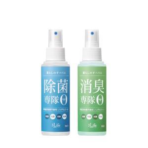 お得な2本セット 除菌・消臭スプレー(除菌スプレー110ml,消臭スプレー110ml)家庭用ミニボトル|3-life