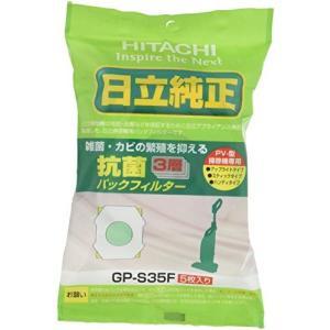 日立 掃除機 紙パック クリーナー紙袋 GP-S35F|3-sense