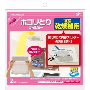 東洋アルミ ホコリとりフィルター浴室乾燥機用 3485 3-sense