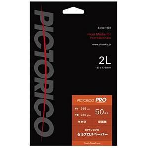 (新品未使用)ピクトリコ ピクトリコプロ・セミグロスペーパー 2Lサイズ(半光沢・50枚入|3-sense