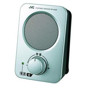 (新品未使用)JVC SP-A35M-S ポータブルスピーカー シルバー|3-sense