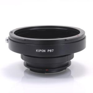 (新品未使用) KIPON ペンタックス67レンズーペンタックスKマウントアダプター P67-P/K...