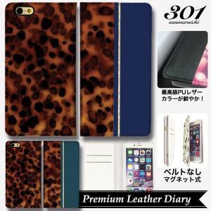 df1060ca70 iPhone8Plus 手帳 横 iPhone8Plus 手帳型ケース カバー ケース ベルトなし PUレザー べっ甲柄 ヒョウ柄 プリントデザイン  バイカラー シック 大人