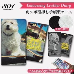 iPhone11 ケース 手帳型 iPhone11Pro Max XR iPhone8 8Plus 7 ベルトなし シボ加工 301SKATEBOARD ブルドッグ Bulldog スケボー スケボー犬|301-shop