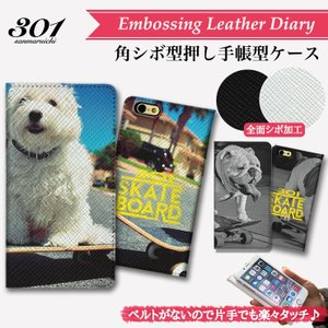 iPhone7Plus iPhone11 8 7 6 SE ベルトなし 手帳型ケース シボ加工 手帳 301SKATEBOARD ブルドッグ Bulldog スケボー スケボー犬|301-shop
