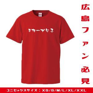広島カープ Tシャツ 応援 グッズ クライマックスシリーズ carp 半袖 XS S M L XL ...
