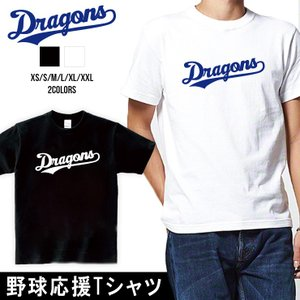 ドラゴンズ Tシャツ 応援 グッズ 半袖 dragons XS S M L XL XXL ユニセック...