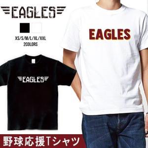 イーグルス Tシャツ 応援 グッズ 半袖 EAGLES XS S M L XL XXL ユニセックス おもしろTシャツ 野球応援グッズ 301-shop