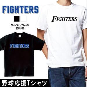 ファイターズ Tシャツ 応援 グッズ 半袖 FIGHTERS XS S M L XL XXL ユニセックス おもしろTシャツ 野球応援グッズ 301-shop