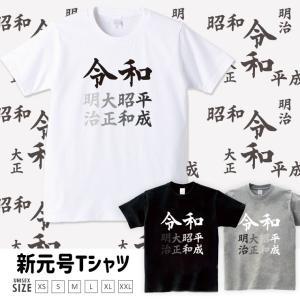 新元号【令和】Tシャツが登場♪ 話題のTシャツを着て、注目を集めちゃおう!  ■サイズ サイズ XS...
