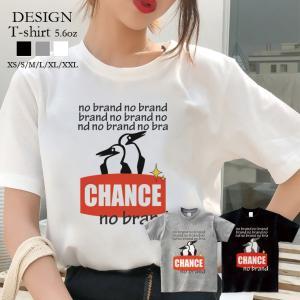 Tシャツ レディース 半袖 トップス ブランド ユニセックス メンズ プリントTシャツ NO BRAND CHANCE チャンス NO COMMENT PARIS チャムス パロディ|301-shop