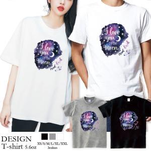 Tシャツ レディース 半袖 トップス ブランド ユニセックス メンズ プリントTシャツ ペア カップル 宇宙 夜空 星 月 ロケット 可愛い 301-shop