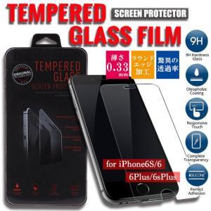 iPhone6s iPhone6 iPhone6Plus 6sPlus 強化ガラス ガラスフィルム TEMPERED GLASS 液晶保護フィルム 耐衝撃 9H硬度 0.33mm 2.5D ラウンドエッジ|301-shop