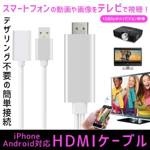 iPhone HDMI 変換 テレビ 接続 出力 ミラーリング ケーブル Android HDMI USBケーブル アイフォン テレビ で見る 高解像度 1080P