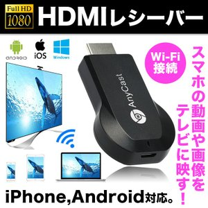 HDMI ワイヤレス レシーバー Wi-Fi iPhone android PC パソコン テレビ ...