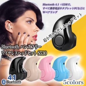 メール便送料無料 超軽量 イヤホン Bluetooth ワイヤレスヘッドセット ハンズフリー 片耳インナーイヤー型 マイク付き S530 5色 ブルートゥース イヤフォン
