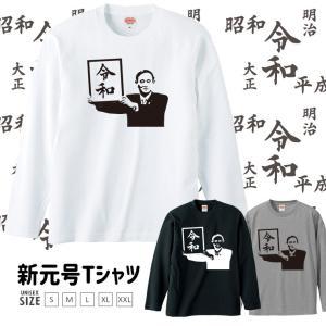 新元号【令和】Tシャツが登場♪ 話題のTシャツを着て、注目を集めちゃおう!  ■サイズ サイズ S:...