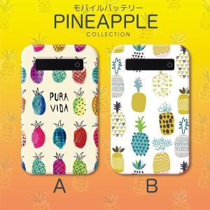 モバイルバッテリー iPhone GALAXY XPERIA AQUOS ARROWS スマートフォン iPad 3DS PSP 対応 携帯 充電器 pineapple パイナップル 夏 summer
