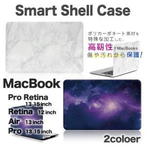 MacBookPro Retina ハードケース 大理石柄 宇宙柄 MacBook Air 13イン...