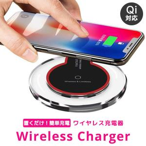 Qi ワイヤレス充電器 ワイヤレス充電 スマホ充電器 ワイヤ...