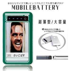 大容量 モバイルバッテリー 5000mAh オシャレな充電器 スリムタイプ 軽量 docomo ドコ...