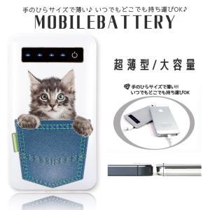 モバイルバッテリー 5000mAh 薄型 充電 iPhone...