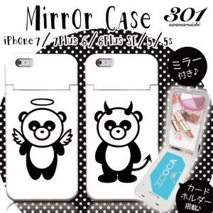 iPhone8 ケース 鏡付き ミラー ケース ICカード ...