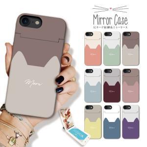 スマホケース アイフォン8 ケース iPhone XR X XS Max ケース 鏡付き ICカード収納 ミラー ケース ネコ 猫 シルエット バイカラー スモークカラー|301-shop