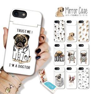 スマホケース アイフォン8 ケース iPhone XR X XS Max ケース 鏡付き ICカード収納 ミラー ケース スマイル パグ Pug 犬 イヌ わんこ 子犬|301-shop