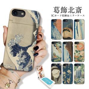 スマホケース アイフォン8 ケース iPhone XR X XS Max ケース 鏡付き ICカード収納 ミラー ケース 葛飾北斎 浮世絵師 かっこいい おしゃれ|301-shop