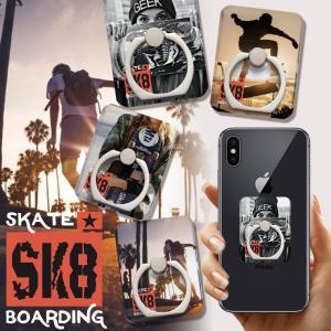 スマホリング スマートフォン 落下防止 スタンド iPhone Xperia Galaxy AQUOS ARROWS ペア おそろ スケーター ストリート スケボー メンズ おしゃれ|301-shop