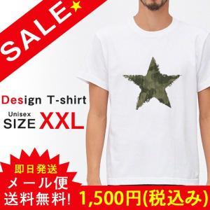 SALE Tシャツ 半袖 ユニセックス レディース メンズ プリントTシャツ セール 星 柄 迷彩 カモフラ カモフラージュ アーミー ミリタリー 301-shop