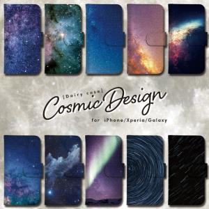 スマホケース 手帳型 アイフォン8 ケース iPhone XR Galaxy Xperia ケース 横開き レザー 宇宙 星 夜 空 天文 銀河 星雲 写真 301-shop