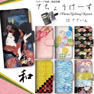 スマホケース 手帳型 和柄 浮世絵 花柄 鶴 鯉 アイフォン8 ケース iPhone11 Pro ケース 横開き レザー 301-shop