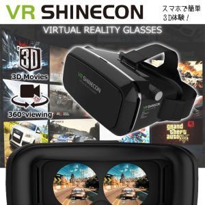 どこでも手軽にバーチャル世界を楽しめるVR SHINECONヘッドセット。 VR用アプリをインストー...