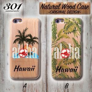 スマホケース アイフォン8 ケース 木製 木目 iPhone8 アイフォン ウッドケース 木製 HAWAII hawaii ハワイ ALOHA アロハ ハイビスカス ボタニカル ロゴ|301-shop