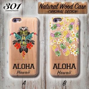スマホケース アイフォン8 ケース 木製 木目 iPhone8 アイフォン ウッドケース 木製 HAWAII ハワイ ALOHA アロハ パイナップル トロピカル|301-shop