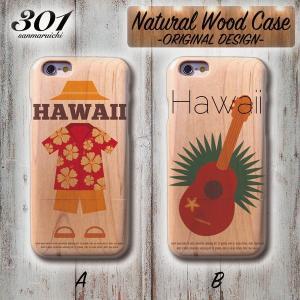 スマホケース アイフォン8 ケース 木製 木目 iPhone8 アイフォン ウッドケース 木製 Hawaii ハワイ Retro レトロ Aloha アロハシャツ ウクレレ ビンテージ|301-shop