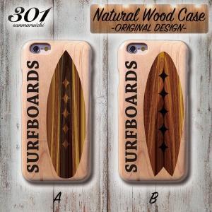 スマホケース アイフォン8 ケース 木製 木目 iPhone8 アイフォン ウッドケース 木製 Surfboards サーフボード ウッドボード ショートボード おしゃれ トレンド|301-shop
