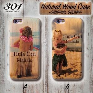 スマホケース アイフォン8 ケース 木製 木目 iPhone8 アイフォン ウッドケース 木製 HulaGirl フラガール Mahalo マハロ KIDS HAWAII ハワイ カワイイ おしゃれ|301-shop