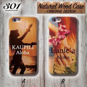 スマホケース アイフォン8 ケース 木製 木目 iPhone8 アイフォン ウッドケース 木製 HulaGirl フラガール Aloha アロハ ハワイ語 Kaupili Laule'a HAWAII ハワイ|301-shop