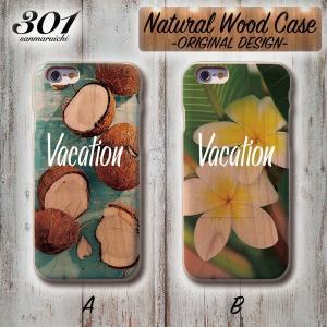 スマホケース アイフォン8 ケース 木製 木目 iPhone8 アイフォン ウッドケース 木製 Vacation バケーション ココナツ プルメリア Hawaii ハワイ summer サマー|301-shop