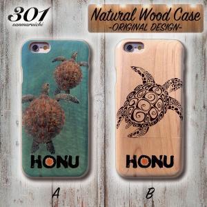 スマホケース アイフォン8 ケース 木製 木目 iPhone8 アイフォン ウッドケース 木製 HONU ホヌ 海亀 ウミガメ Green Sea Turtle HAWAII ハワイ|301-shop