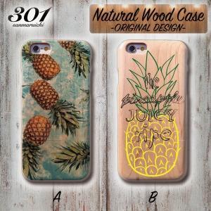 スマホケース アイフォン8 ケース 木製 木目 iPhone8 アイフォン ウッドケース 木製 PINE パイン パイナップル トロピカル フルーツ カワイイ おしゃれ トレンド|301-shop